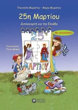 25η Μαρτίου, Διπλογιορτή για την Ελλάδα