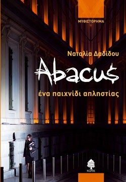Abacus ένα παιχνίδι απληστίας