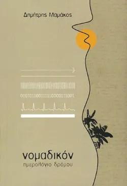 Νομαδικόν - ημερολόγιο δρόμου
