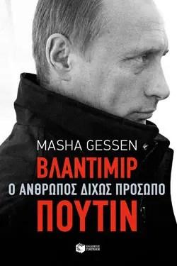 Βλαντίμιρ Πούτιν: Ο άνθρωπος δίχως πρόσωπο.