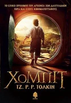 «Χόμπιτ», του Τζ. Ρ. Ρ. Τόλκιν - «The Hobbit, or There and Back Again», by J. R. R. Tolkien