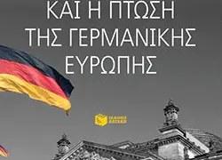 Η άνοδος και η πτώση της γερµανικής Ευρώπης