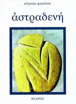 astradeni - «Αστραδενή», Ευγενία Φακίνου
