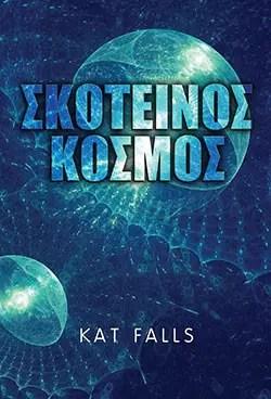 «Σκοτεινός κόσμος», Κατ Φολς - «Dark life», Kat Falls