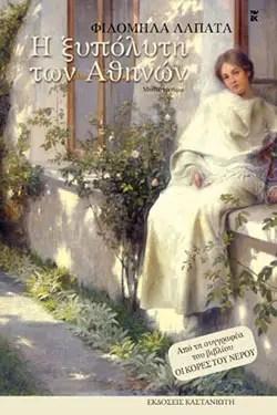 «Η ξυπόλυτη των Αθηνών», Φιλομήλα Λαπατά