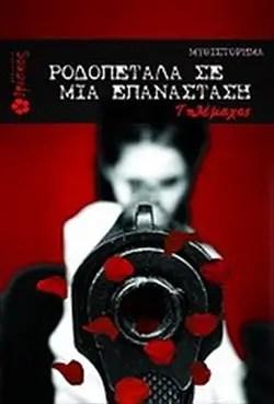 rodopetala - «Ροδοπέταλα σε μια επανάσταση», Τηλέμαχος