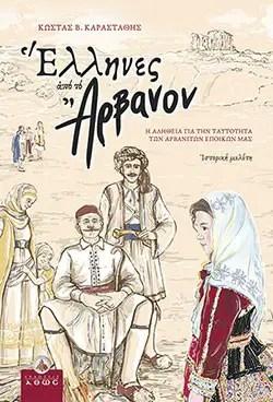 Έλληνες από το Άρβανον