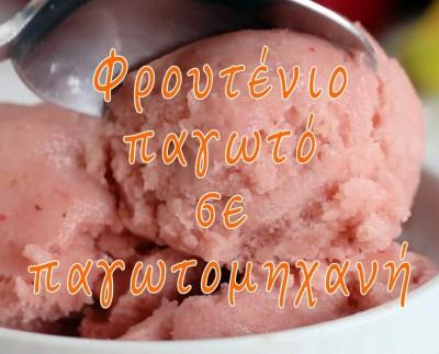 Φρουτένιο παγωτό σε παγωτομηχανή
