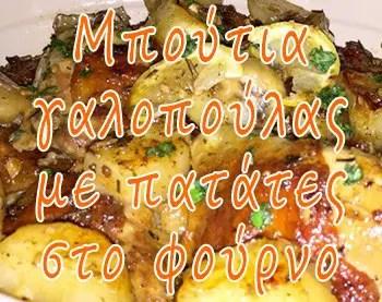Μπούτια γαλοπούλας με πατάτες στο φούρνο