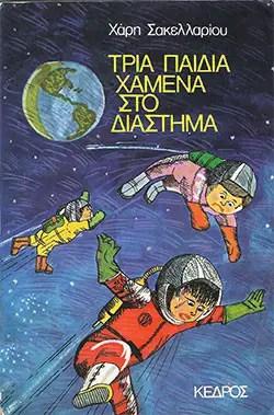 Τρία παιδιά χαμένα στο διάστημα