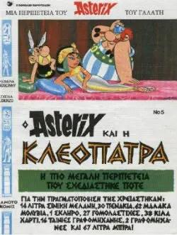 "kleopatra - «Αστερίξ και Οβελίξ: ο Αστερίξ και η Κλεοπάτρα», Αλμπέρ Ουντερζό και Ρενέ Γκοσσινί - ""Astérix et Obélix: Astérix et Cléopâtre"", Albert Uderzo et René Goscinny"
