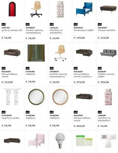 Νέα προϊόντα ΙΚΕΑ 2015