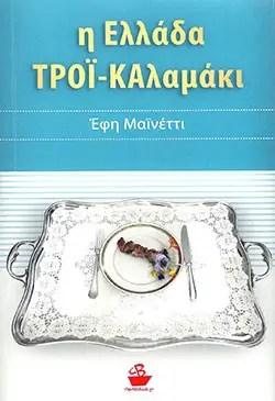 Η Ελλάδα ΤΡΟΪ-ΚΑλαμάκι