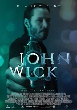 John Wick μην τον προκαλείς