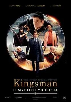 Kingsman - 2014