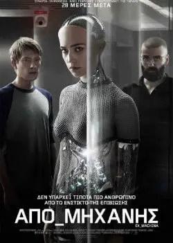 Ex Machina 2015 greek poster