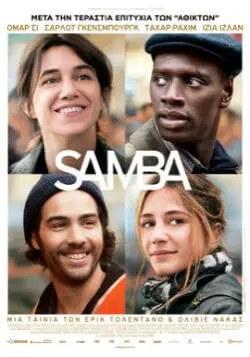 Samba 2014 greek poster