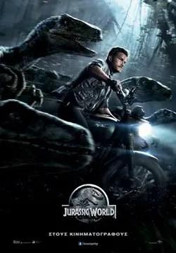 Jurassic World 2015 greek poster