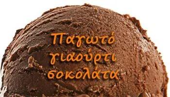 Παγωτό γιαούρτι σοκολάτα