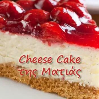 Cheesecake (τσιζκέικ) της Ματιάς