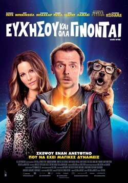 absolutely anything 2015 greek poster