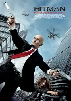 Hitman Agent 47 2015 greek poster