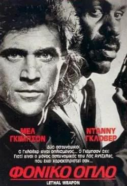Φονικό Όπλο 1987 greek poster