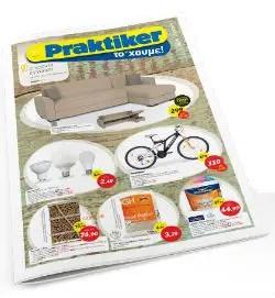 praktiker 2016 08 - Νέο φυλλάδιο Praktiker με προϊόντα για αυτή την περίοδο!