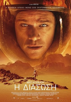 The Martian 2015 greek poster