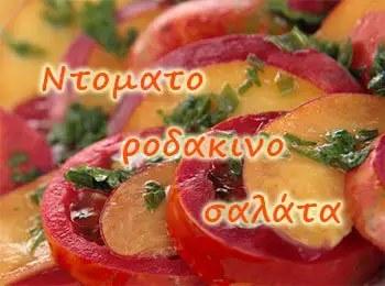 Ντοματο-ροδακινο σαλάτα