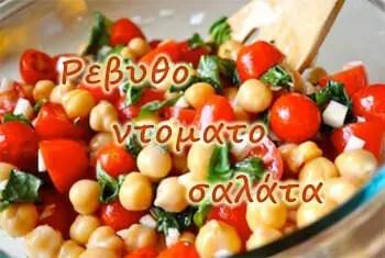 Ρεβυθο-ντοματο σαλάτα