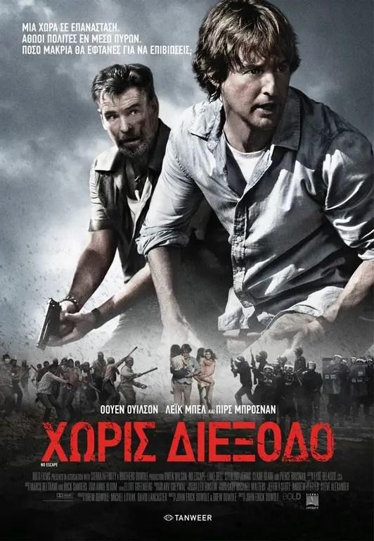 Χωρίς Διέξοδο - No Escape - 2015