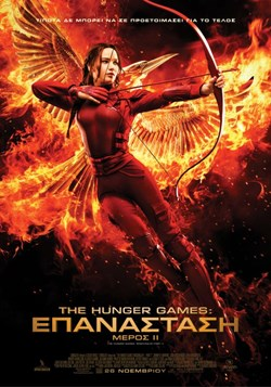hunger games επανάσταση 2015 greek poster
