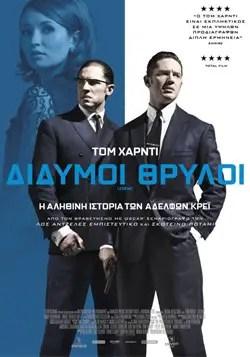 legend 2015 greek poster