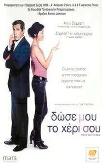 prete moi ta main 2006 greek poster