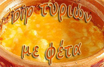 Ντιπ τυριών με φέτα