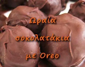 Ωραία σοκολατάκια