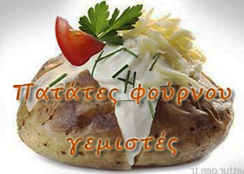 Πατάτες φούρνου δροσερές και γεμιστές