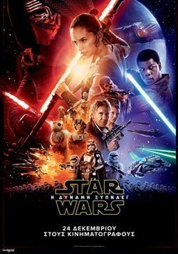 star wars force awakens 2015 greek poster