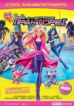 barbie spy squad 2016 greek poster αφίσα