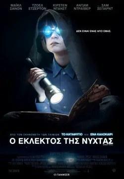 Midnight Special 2016 greek poster αφίσα