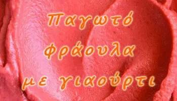 Παγωτό φράουλα με γιαούρτι