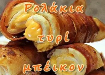 Ρολάκια τυρί μπέικον