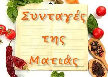 Συνταγές της Ματιάς