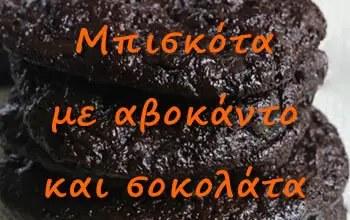 Μπισκότα με αβοκάντο και σοκολάτα