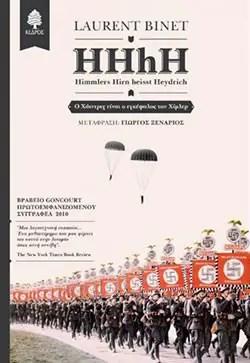 HhhH - Ο Χάιντριχ είναι ο εγκέφαλος του Χίμλερ