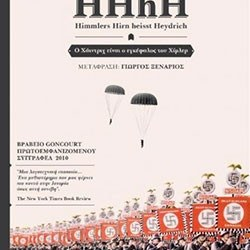 HhhH – Ο Χάιντριχ είναι ο εγκέφαλος του Χίμλερ