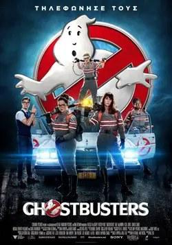 Ghostbusters 2016 greek poster αφίσα