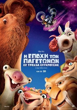Ice Age 5: Collision Course 2016 greek poster αφίσα