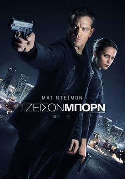 Jason Bourne 2016 greek poster αφίσα